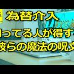 ドル円介入くるぞぉおおおおおおおおおおおお!