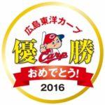 2016年覇者!広島カープ優勝おめでとうございます