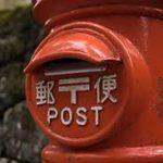 日本郵政、ゆうちょ銀行、かんぽ生命保険の IPO(新規上場)