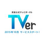 無料で見逃した番組が見れるTVer(ティーバー)が本日開始!早速アクセスしてみました