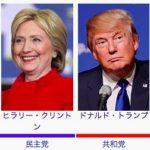 アメリカ大統領選挙の投票日を日本時間でお伝えします