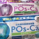 もう歯医者には行かない!虫歯予防ガム「ポスカ」で歯を再石灰化する
