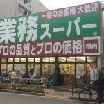 業務スーパーで仕入れれば、どんなに無能な飲食店経営者でもうまくいく