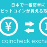 CoinCheck(コインチェック)の口座開設方法を日本一分かりやすく解説します