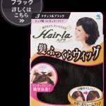 ヘアラ「髪ふっくらウイッグ」で薄毛隠しはできるのか、試してみた